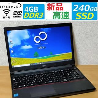 富士通 - 新品高速SSD240GB!サクサクノートパソコン!ミニBluetooth付き!