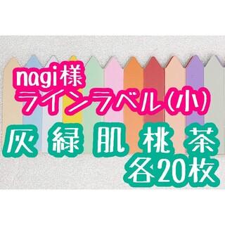 nagi様 ラインラベル(その他)