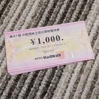 24,000円分優待券 ビックカメラ 株主優待(ショッピング)