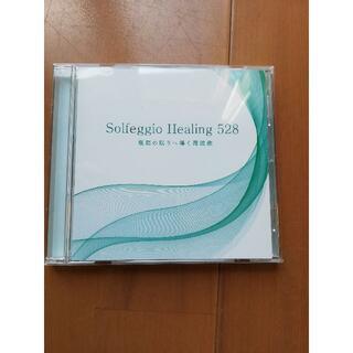 ソルフェジオ・ヒーリング 528 理想の眠りへ導く周波数(ヒーリング/ニューエイジ)