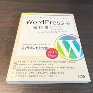 ビジネスサイトを作って学ぶWordPressの教科書 Ver.5x対応版(コンピュータ/IT)