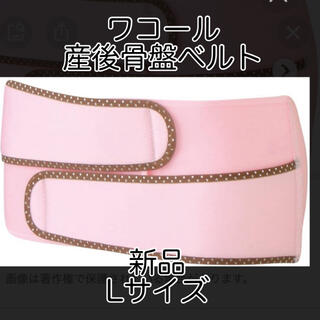 ワコール(Wacoal)の【新品】ワコール 産後骨盤ベルト Lサイズ ピンク(マタニティ下着)