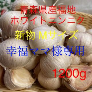 幸福ママ様専用 新物青森県産福地ホワイトニンニク Mサイズ1200g (野菜)