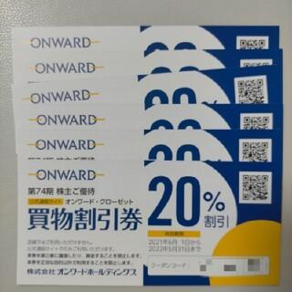 ニジュウサンク(23区)のオンワード株主優待券 20%割引券 6枚(ショッピング)