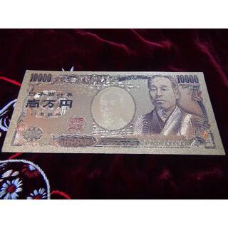 GOLDフルゴールド の金10000円札金運 風水 縁起物。(その他)