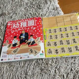 ショウガクカン(小学館)の幼稚園 2020年 06月号(絵本/児童書)