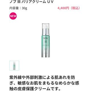 ノブ(NOV)のノブ Ⅲ バリアクリーム UV(日焼け止め/サンオイル)
