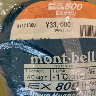 モンベル(mont bell)の新品未開封 モンベル ダウンハガー800 #3 RZIP(寝袋/寝具)