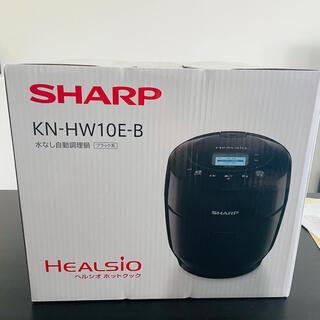 SHARP - SHARP KN-HW10E-B 新品未開封 ヘルシオホットクック