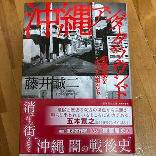 集英社 - 沖縄アンダーグラウンド 売春街を生きた者たち
