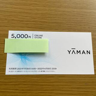 ヤーマン(YA-MAN)のヤーマン 株主優待 5000円(ショッピング)