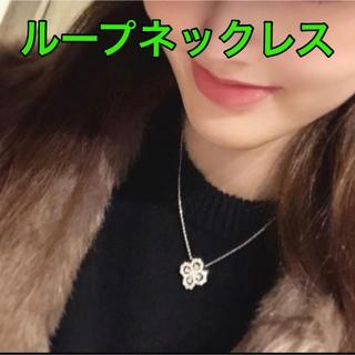 HARRY WINSTON - 【特注オーダーハイクオリティ】ループ輪ネックレス!