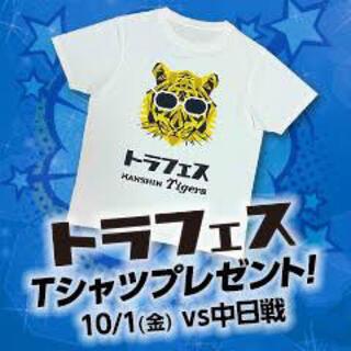 ハンシンタイガース(阪神タイガース)の阪神タイガース トラフェス2021Tシャツ(応援グッズ)