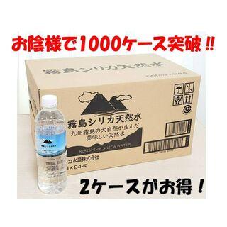 霧島シリカ天然水500ml×24本 2ケース シリカ97㎎