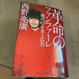 ゲントウシャ(幻冬舎)の西野亮廣 革命のファンファーレ(ビジネス/経済)