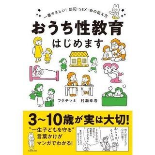 カドカワショテン(角川書店)のおうち性教育はじめます 一番やさしい!防犯・SEX・命の伝え方(住まい/暮らし/子育て)