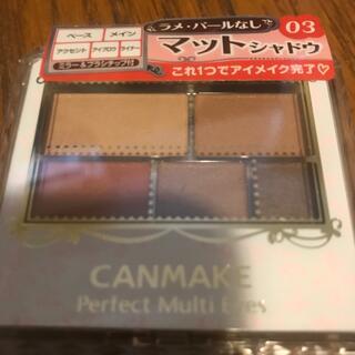 キャンメイク(CANMAKE)のキャンメイク  パーフェクトマルチアイズ 03(アイシャドウ)