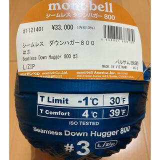 モンベル(mont bell)のモンベル シームレスダウンハガー800 #3 LZIP(寝袋/寝具)