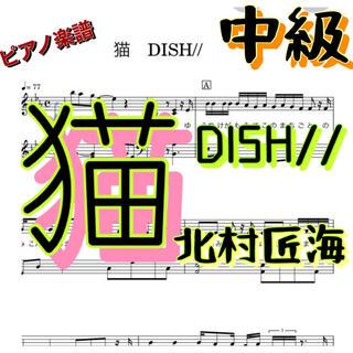 ピアノ楽譜 中級 猫 DISH//  北村匠海(ポピュラー)