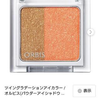 オルビス(ORBIS)の新品 オルビス ツイングラデーションアイカラー オレンジプラリネ(アイシャドウ)
