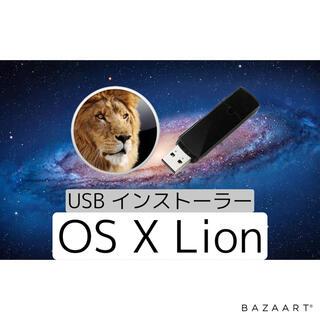 マック(Mac (Apple))のApple Mac OS X Lion USB インストーラー 16GB(PC周辺機器)