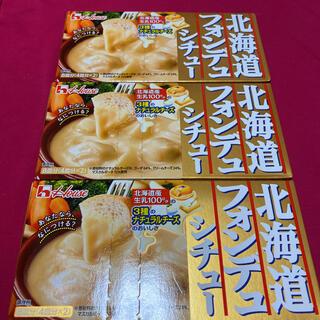 ハウスショクヒン(ハウス食品)のハウス 北海道フォンデュシチュー 8皿分×3箱(その他)