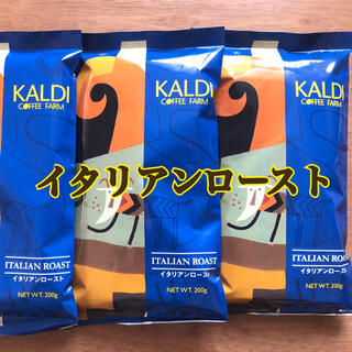 KALDI - カルディ イタリアンロースト 3袋  コーヒー 粉 中挽 アイスブレンド