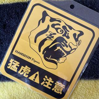 ハンシンタイガース(阪神タイガース)の阪神タイガース セーフティサインステッカー 猛虎注意(応援グッズ)