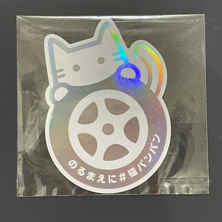 ニッサン(日産)の日産 NISSAN 猫バンバン ステッカー シール ★ ノベルティ 非売品(車外アクセサリ)