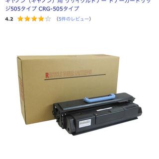キヤノン(Canon)のキヤノン トナーカートリッジ 2本セットCRG-505(オフィス用品一般)