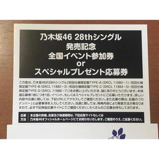 乃木坂46 - 乃木坂46 28thシングル全国イベント参加券