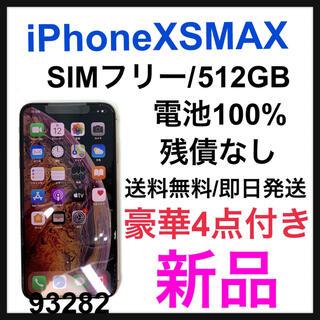 アップル(Apple)の【新品】iPhone Xs Max Gold 512 GB SIMフリー(スマートフォン本体)