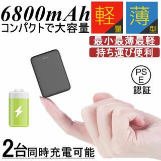 モバイルバッテリー 6800mAh 充電器 超小型 軽量 超薄型 急速充電(バッテリー/充電器)