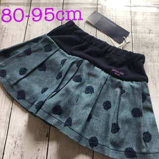 アナスイミニ(ANNA SUI mini)のアナスイミニ キュロット スカート 80-95cm(スカート)
