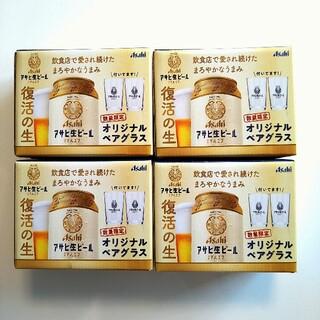 アサヒ(アサヒ)の非売品 数量限定 アサヒ 生 ビール オリジナル ペアグラス 4箱(グラス/カップ)