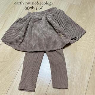 アースミュージックアンドエコロジー(earth music & ecology)のearth music&ecology スカッツ(パンツ)
