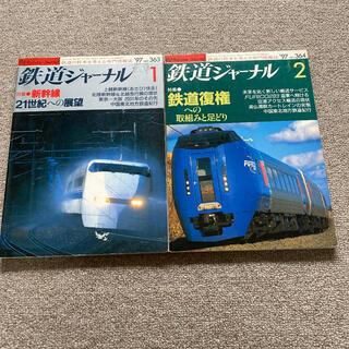 鉄道ジャーナル No.363,364  1997年1,2月号 2冊セット