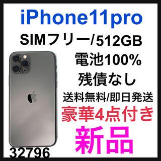 アップル(Apple)の【新品】iPhone 11 Pro スペースグレイ 512 GB SIMフリー(スマートフォン本体)