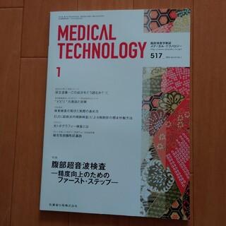 MEDICAL TECHNOLOGY 2013 No.1(専門誌)