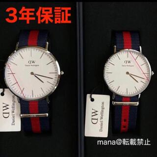 ダニエルウェリントン(Daniel Wellington)の保証付き ダニエルウェリントン 腕時計 ペア ネイビー/レッド/シルバー(腕時計(アナログ))