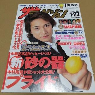 SMAP - テレビジョン  2004年 No.3  匿名配送