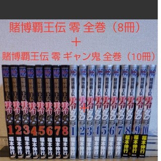 賭博覇王伝零 全巻セット(計18冊)(全巻セット)