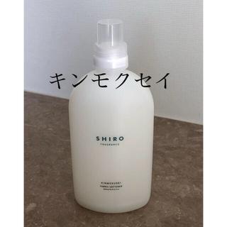 シロ(shiro)のshiro ファブリックソフナー キンモクセイ(洗剤/柔軟剤)