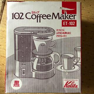 カリタ(CARITA)のカリタ ET-102 コーヒーメーカー(コーヒーメーカー)