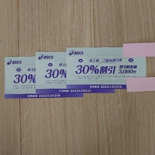 アシックス(asics)のアシックス 株主優待 30パーセント(ショッピング)
