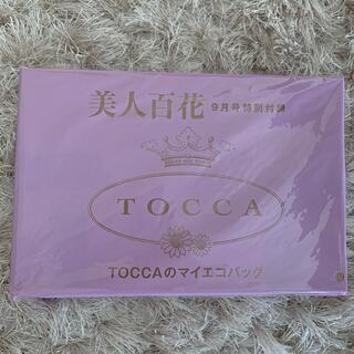 TOCCA - TOCCA エコバック 美人百科 付録