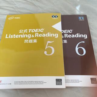 コクサイビジネスコミュニケーションキョウカイ(国際ビジネスコミュニケーション協会)の公式TOEIC Listening & Reading問題集 5、6(資格/検定)