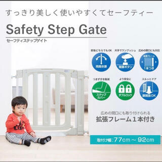 日本育児 - 【新品未使用】セーフティステップゲイト (ベビーゲート)