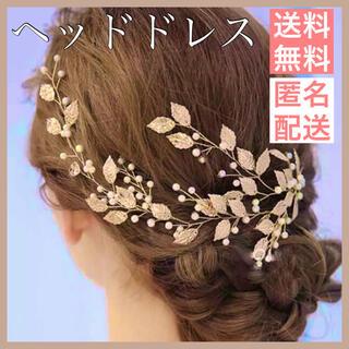 ヘッドドレス ウェディング ブライダル ヘアアクセサリー パール 小枝 リーフ(ヘッドドレス/ドレス)
