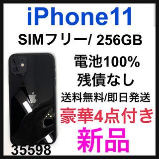 アップル(Apple)の【新品】【100%】iPhone 11 ブラック 256 GB SIMフリー(スマートフォン本体)